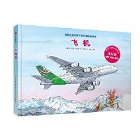 德国经典交通工具科普绘本系列:飞机 (德)尼可拉斯鲍尔 中信出版社 9787508681399