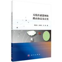 【按需印刷】-无线传感器网络路由协议及应用