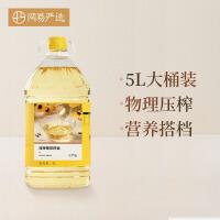 【网易严选大牌日 顺丰配送】压榨葵花籽油 5升