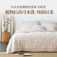 【5.25网易严选大牌日】日式水洗棉格纹大豆纤维夏被 可机洗