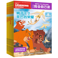 迪士尼我会自己读第8级 全6册注音版幼小衔接中文分级阅读带拼音认读故事书 海洋奇缘 3-6-9岁小学一年级课外阅读书籍带