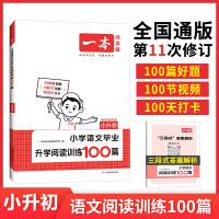 2021新版一本小升初小学语文毕业升学阅读训练100篇六年级 语文同步专项训练一本解决方案全一册人教版小学生阅读训练题含