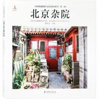 北京杂院 中国传统聚落与研究系列 现状与分类 外观 细部 研究 民居建筑设计书籍