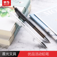 晨光文具优品系列活动铅笔学生学习用品自动铅笔0.5/0.7 AMPH8102