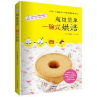 超级简单一碗式烘焙:韩国超人气烘焙书 只用一只碗,就能快速而简易制作的面包糕点书 超级简单 (韩) 李智惠著 ; 季成