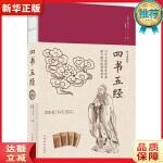四书五经:纯美典藏版 孔子 等,思履 注 中国华侨出版社