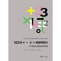 123和+-×÷的数学旅行:25段抽丝剥茧的数学探索(普林斯顿大学博士、著名数学家、思想家大卫・伯林