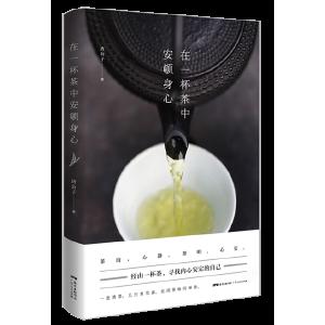在一杯茶中安顿身心:李玉刚,安意如倾情作序,行者、一音禅师等力荐阅读!