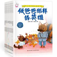 儿童早教绘本8册巧巧兔幼儿成长励志图画书:做爸爸那样的英雄+很怕疼很怕疼的恐龙+小黑的烦恼+鼹鼠的石头+树知道答案+狮