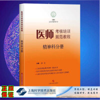 正版现货 医师考核培训规范教程 精神科分册 上海科学技术出版社