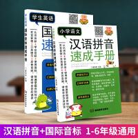 小学语文汉语拼音速成手册+英语国际音标速成手册 小学生一二三四五六年级辅导书籍基础知识点训练同步练习册学习声母韵母启蒙