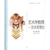 【正版二手书旧书9成新左右】艺术学教程:艺术思想论――北京舞蹈学院舞蹈教材丛书9787806676349