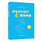 税收业务知识速学手册