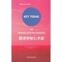 翻译学核心术语(2018)