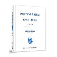 中国IT产业发展报告(2017―2018)