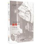 封面有磨痕 杰作:一部关于塞尚的小说 (法) 左拉著 9787515511450 金城出版社 正品 知礼图书专营店
