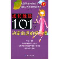 成长胜经101个决定命运的好习惯(中学生卷) 9787807161462
