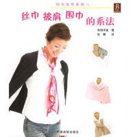 正版二手6-8成新 丝巾披肩围巾的系法/阳光女性系列 9787800249778