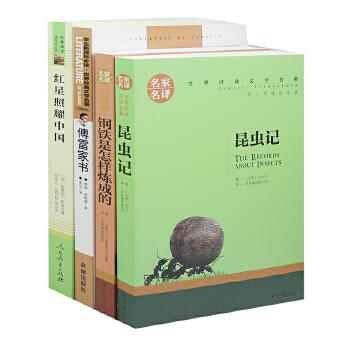 八年级教育部推荐课外书籍红星照耀中国昆虫记傅雷家书钢铁是怎样炼成的原著正版初中生必读版初二上册上阅读名著红心闪耀西行漫记 4册价格