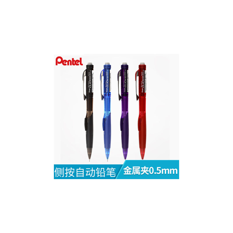日本Pentel/派通PD275自动铅笔 学生侧按活动铅笔带橡皮0.5mm铅笔 侧按出铅 方便书写 自带橡皮