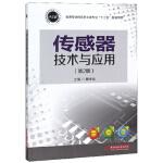 【YTWY】传感器技术与应用(第2版) 魏学业 华中科技大学出版社 9787568050128
