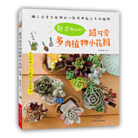 【正版新书直发】黏土做的哟!超可爱多肉植物小花园蔡青芬9787534979231河南科学技术出版社