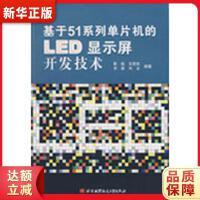 基于51系列单片机的LED显示屏开发技术 靳桅 北京航空航天大学出版社9787811244656【新华书店 品质无忧】