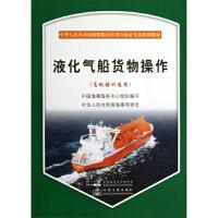 【XSM】液化气船货物操作 中国海事服务中心组织 大连海事大学出版社 9787563227662