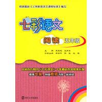 七彩语文・阅读・五年级