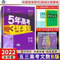 五年高考三年模拟数学2020b版 5年高考3年模拟文数 新课标全国卷真题卷曲一线高三文科一轮复习资料书 53五三高考数学