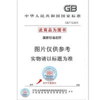 GB/T 33929-2017 MEMS高g值加速度传感器性能试验方法