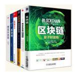 区块链套装6册 商业区块链:开启加密经济新时代+区块链:量子财富观+图说区块链+区块链将如何重新定义世界+区块链:定义