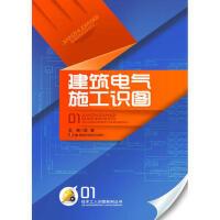 【二手旧书9成新】建筑电气施工识图-钱瑜 湖南科技出版社 9787535776358