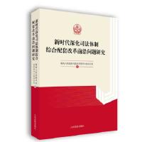 新时代深化司法体制综合配套改革前沿问题研究