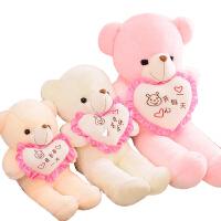 泰迪熊毛绒玩具抱心懒人抱抱熊公仔布娃娃抱枕情人节生日礼物女孩