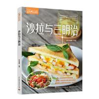 正版!沙拉与三明治(萨巴厨房), 萨巴蒂娜 9787518423736 中国轻工业出版社
