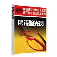 眼镜验光员初级(验光员都需要的书!国家职业技能鉴定指定辅导用书,与国家题库完全对接。内容系统全面,全书彩图。)
