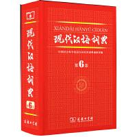 现代汉语词典 第六版 商务印书馆 团购电话4001066666转6