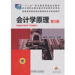"""会计学原理(第2版,""""十二五""""职业教育国家规划教材)"""
