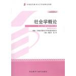 自考教材 社会学概论(2012年版)自学考试教材