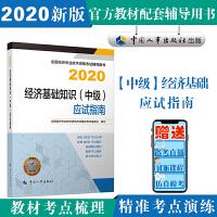 备考2021经济师中级 经济基础知识(中级)应试指南2020 中国人事出版社