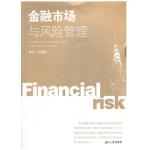 金融市场与风险管理 陈收 湖南大学出版社图书旗舰店