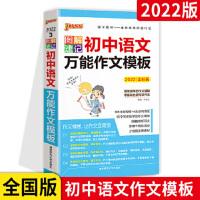 2021psaa绿卡图书初中语文图解速记作文模版 初中作文辅导书作文工具书作文口袋书