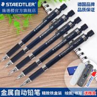 德国施德楼staedtler自动铅笔金属杆925 25/35日本原产0.3/0.5/0.7/0.9/2.0mm绘图绘画