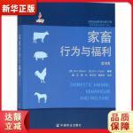 家畜行为与福利(第4版) [英] 布鲁姆(D.M.Broom),[加] 弗雷泽(A.F.Fraser) 中国农业出版社