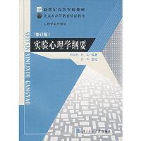 高等学校教学用书:实验心理学纲要 张学民 等 北京师范大学出版社 9787303068609