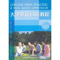 大学英语口语教程 上