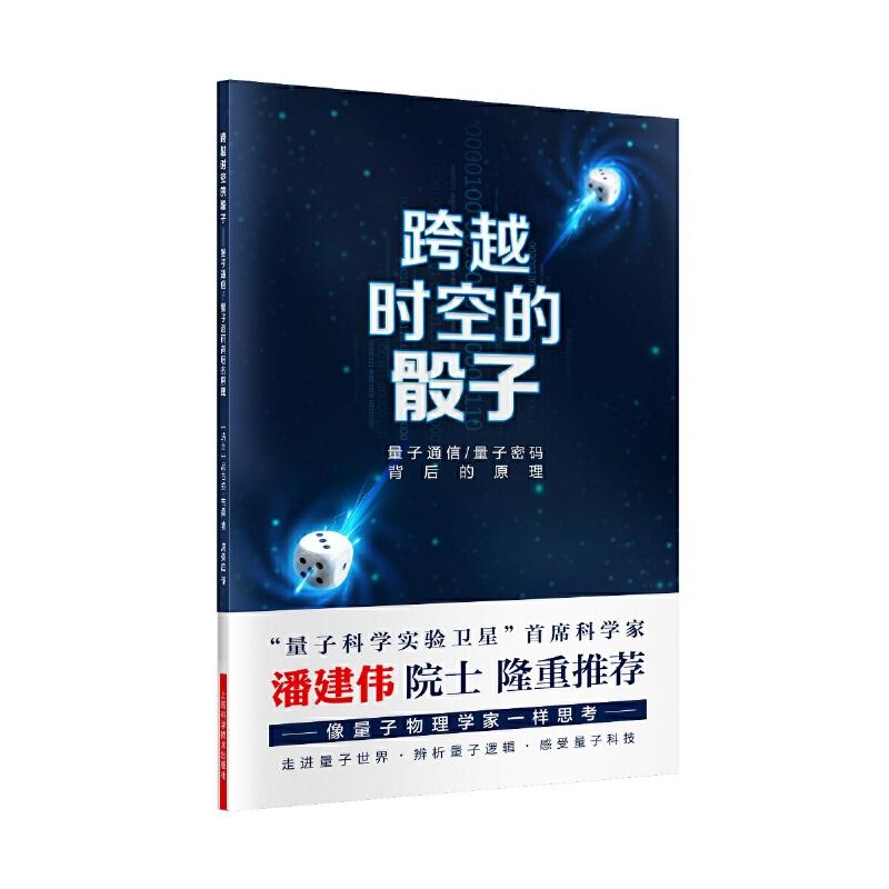 """跨越时空的骰子——量子通信、量子密码的背后原理 """"墨子""""首席科学家潘建伟院士作序、推荐,一本书讲透量子通信、量子密码背后的原理。"""