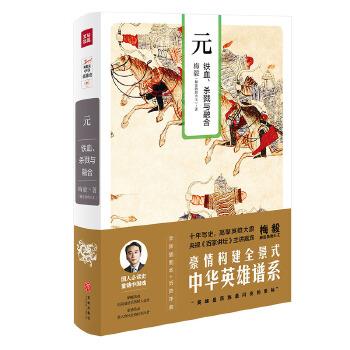元:铁血、杀戮与融合(梅毅说中华英雄史系列) 追溯英雄的旷世荣光,重现撼动欧亚大陆的铁血帝国。全新插图+历史年表,精装典藏版。