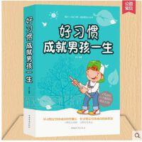 好习惯成就男孩一生 做个有出息的男孩大全集 自我励志成功书籍 家庭教育畅销书籍 教育孩子书籍 心理学畅销书 了不起男孩